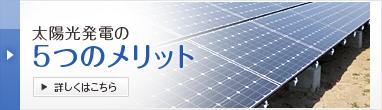 太陽光発電の5つのメリット
