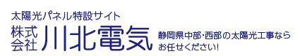 株式会社 川北電気