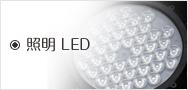 照明 LED